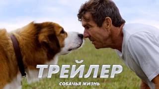Собачья жизнь - Трейлер на Русском | 2017 | 1080p