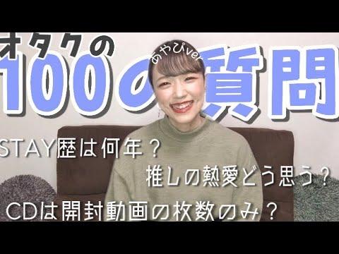 【100質】CARATが答える100の質問オタクver. あやぴ編【セブチ/SEVENTEEN/세븐틴】