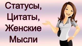 Прикольные Женские Мысли / Статусы, Цитаты, Афоризмы, Юмор