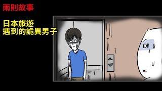 【微詭畫】兩則故事|日本旅行遇到的怪人|超詭異噩夢