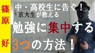 【中高生必見!】勉強に集中する3つのテクニック!~京大生の勉強集中法【篠原好】