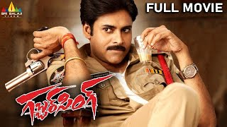 Gabbar Singh Latest Telugu Full Movie | Pawan Kalyan, Shruti Hassan @SriBalajiMovies