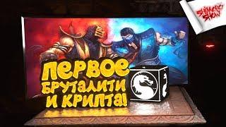 Mortal Kombat 11   ВЫБИЛ ПЕРВОЕ БРУТАЛИТИ   ГЛАВА 4 И КРИПТА