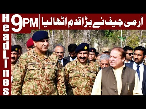 General Qamar Bajwa inaugurates UFMC Plant - Headlines & Bulletin 9 PM - 27 December 2017 - Express