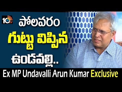 Ex MP Undavalli Arun Kumar Exclusive Face to Face Interview | 10TV