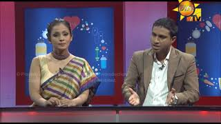 Hiru Medical Centre EP 45 | 2018-07-31 Thumbnail