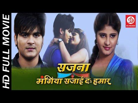 Sajna Mangiya Sajai Da Hamar HD ||...