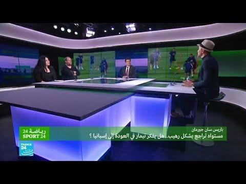 باريس سان جرمان: مستواه تراجع بشكل رهيب.. هل يفكر نيمار في العودة إلى إسبانيا؟