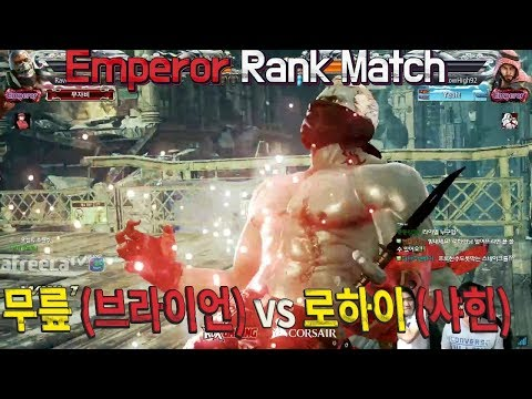 2018/04/04 Tekken 7 FR Rank Match! Knee (Bryan) vs LowHigh (Shaheen)