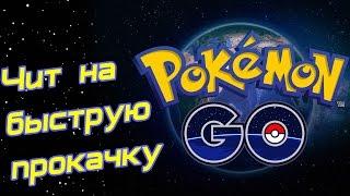Чит (бот) для Pokemon Go! А так же немного о бане.(Понравилось видео? Жми лайк, и не забудь подписаться! В этом видео я расскажу о том как быстро прокачать..., 2016-07-29T16:16:07.000Z)