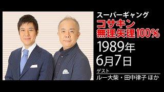 「スーパーギャング コサキン無理矢理100%」 ゲスト:ルー大柴・田中律...