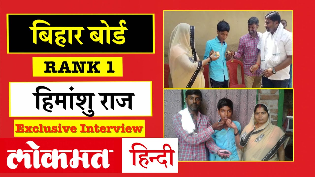 Download Bihar Board Toppers Interview   Himanshu Raj Tips for Success   BSEB 10th Result 2020
