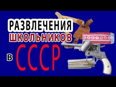 РАЗВЛЕЧЕНИЯ ШКОЛЬНИКОВ В СССР