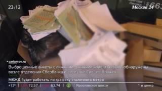 Сбербанк провел внутреннее расследование после утечки анкет клиентов