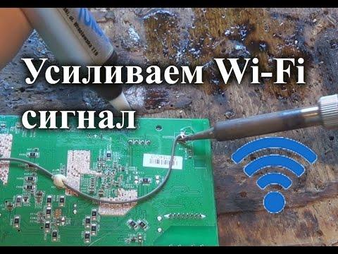 Как усилить сигнал Wi-Fi роутера. Самодельная Wi-Fi антенна