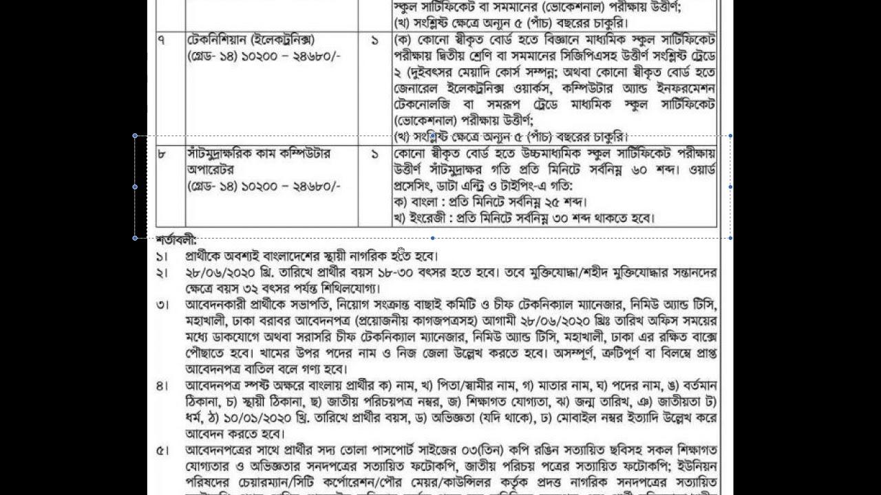 Health & Family Welfare Ministry Job Circular - YouTube