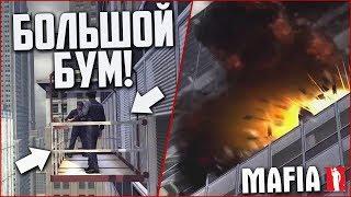 Большой Бум И Та Самая Миссия! (Прохождение Mafia 2 #9)