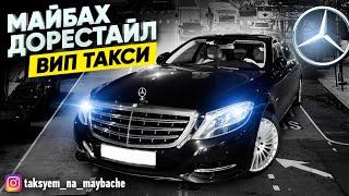 VIP ТАКСИ. ПОМЕНЯЛ МАШИНУ / ТАКСУЕМ НА МАЙБАХЕ