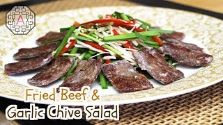 Korean Food: Fried Beef And Garlic Chive Salad (찹쌀 소고기 & 부추 샐러드)