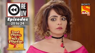Weekly Reliv Saat Phero Ki Hera Pherie 26th March  to 30th March 2018 Episode 20 to 24