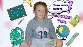 VLOG: делаем уроки вместе/Кнопа делает уроки/ математика/чтение