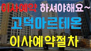 고덕아르테온 이사예약절차 안내/입주임박