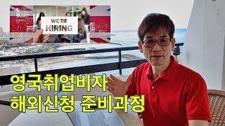 IK10 영국취업비자 해외신청 준비과정