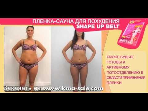 Плёнка-сауна для похудения Shape Up Belt