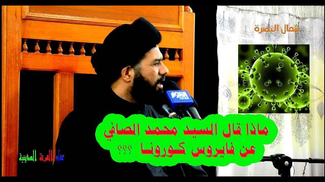 ماذا قال السيد محمد الصافي عن فايروس كورونا