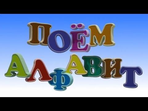Музыкальный Алфавит.Учим буквы - Учим алфавит. Мультфильм для детей