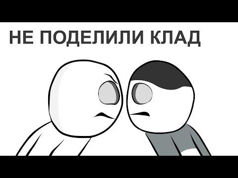 На Заброшке нашли КЛАД (анимация)