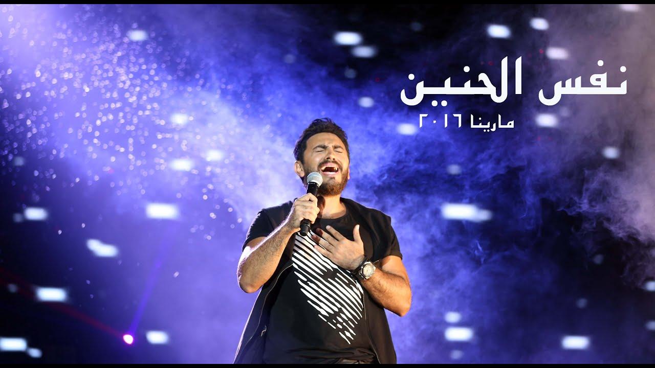 نفس الحنين - تامر حسني .. مارينا ٢٠١٦ / Nafs El Haneen - Tamer Hosny .. Marina 2016