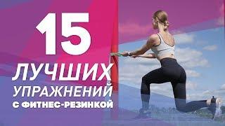 15 лучших упражнений с фитнес-резинкой [Workout | Будь в форме]