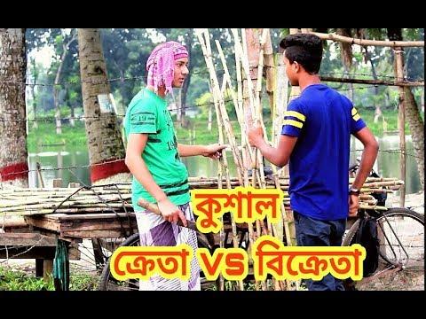 কুশাল ক্রেতা vs বিক্রেতা | New bangla funny video | Tangail Boyzz