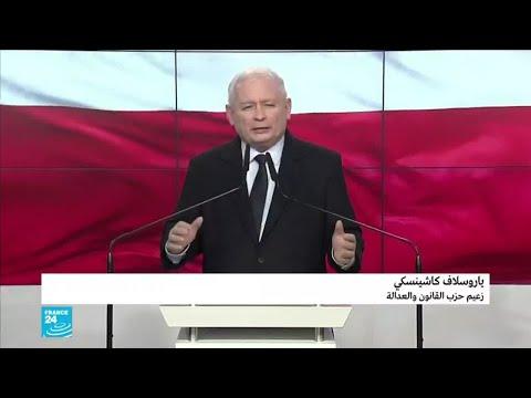 فوز المحافظين القوميين في الانتخابات التشريعية في بولندا  - نشر قبل 2 ساعة