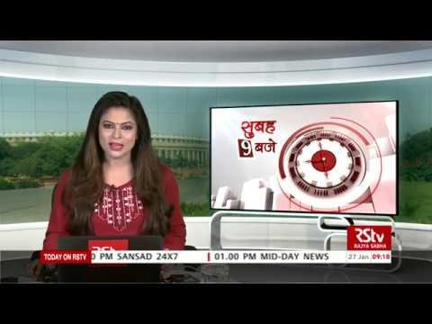 Hindi News Bulletin | हिंदी समाचार बुलेटिन – 27 January, 2020 (9 am)