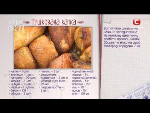 Тушеная утка рецепт