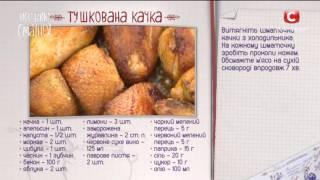 Рецепт: Тушеная утка — Все буде смачно. Выпуск от 14.05.16