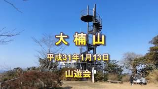 2019 01 13大楠山