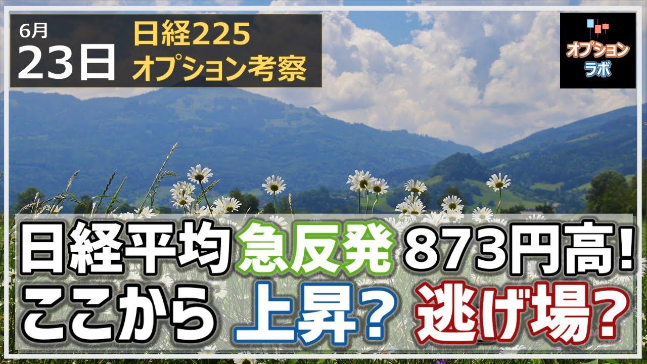 【日経225オプション考察】6/23 日経平均は急反発の873円高! 一気に戻したけどじゃあここから上昇? それともここが逃げ場になる?