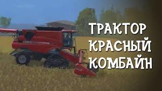 Мультик про Тракторы Комбайны для мальчиков 4 лет Игра сбор урожая на ферме