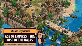 Стрим Age of Empires II HD: Rise Of The Rajas. Сетевые игрища