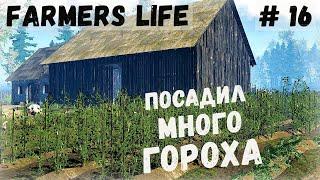 Farmer s Life Лето Купил кур на суп Рыбалка Посадил много ГОРОХА Жизнь фермера Казимира 16