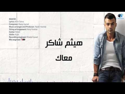 Haitham Shaker - Maak | هيثم شاكر - معاك