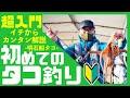 【入門船タコ釣り】解禁日 明石船タコエギ釣行!
