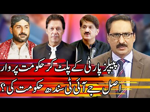 Kal Tak with Javed Chaudhry - Wednesday 8th July 2020