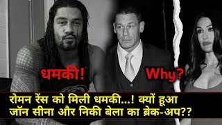 Roman Reigns Got Warning ! John Cena and Nikki bella break-up reason! WWE viewership