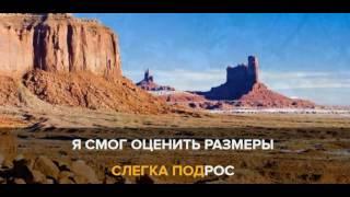 КАРАОКЕ Дискотека Авария «Авария против Жуков: Влечение».