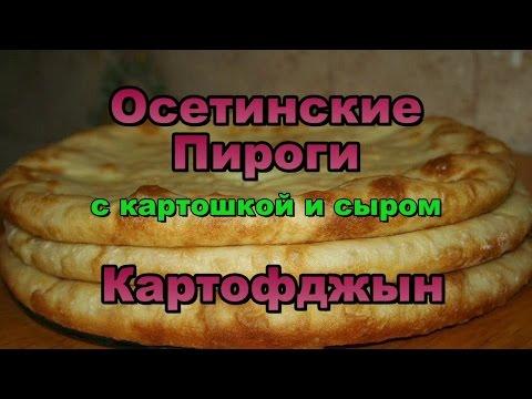 Осетинские Пироги с Картошкой и сыром! Картофджын! Видео Рецепт!