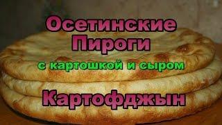 Осетинские Пироги с Картошкой и сыром! Картофджын! Видео Рецепт!(Осетинские Пироги с Картошкой и сыром! Картофджын! Видео Рецепт! Ossetian pie with potatoes and cheese! Kartofdzhin! Video Recipe! Канал..., 2015-10-29T12:26:36.000Z)